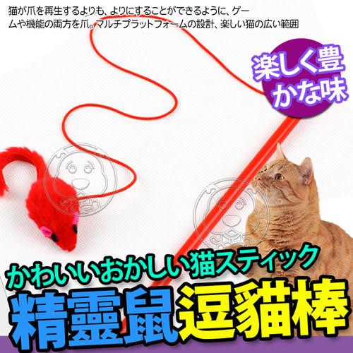 【培菓幸福寵物專營店】DYY》吸睛喜氣精靈鼠釣魚短逗貓棒-(棒長約25cm*繩長約50cm)