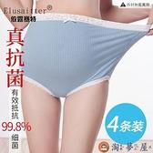 孕婦內褲純棉高腰懷孕期產后大碼托腹內褲薄款【淘夢屋】