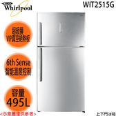 【Whirlpool惠而浦】495L 創.易上下門冰箱 WIT2515G 免運費