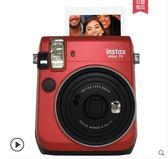 照相機 富士 mini70 自拍相機 自動曝光 壹次成像 套餐含拍立得相紙  IgoCY潮流站