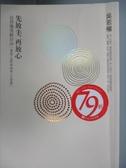【書寶二手書T6/心靈成長_NKC】先放手,再放心_吳若權