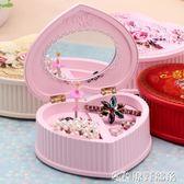 音樂盒 心形首飾音樂盒跳芭蕾舞女孩八音盒旋轉創意女生兒童生日快樂禮物 原野部落
