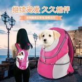 寵物背包外出雙肩包狗狗背帶包便攜大號裝泰迪的小型胸前狗包貓包 QQ2592『MG大尺碼』