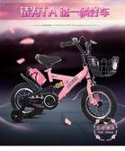 兒童自行車寶寶單車16/18寸男孩女孩減震童車