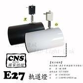 CNS認證 E27 真柔-M 軌道燈 - 空台,餐廳、居家、夜市必備燈款 數位燈城 LED Light-Link 不含光源