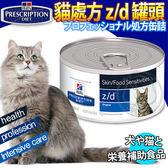 【zoo寵物商城】美國Hill希爾思》貓處方z/d防過敏配方156g/罐