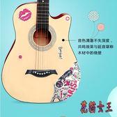 吉他 初學者學生用男入門女生款可愛成人樂器自學38寸款 QX16007 【花貓女王】