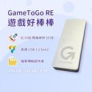 GameToGo RE 遊戲 好棒棒 256GB 外接 系統 硬碟 蘋果電腦 雙系統 Mac Windows 隨身碟