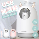 USB 療癒 禮物 300ml 大容量 ...