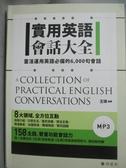 【書寶二手書T2/字典_NPQ】實用英語會話大全_王琪
