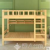 新品-高架床實木兒童床鬆木上下鋪高低床子母床雙層床上下床成人床宿舍床LX 【时尚新品】