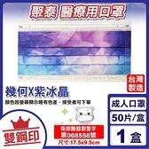 聚泰 聚隆 雙鋼印 成人醫療口罩 (幾何X紫冰晶) 50入/盒 (台灣製 CNS14774) 專品藥局【2017143】