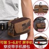 手機包男腰包穿皮帶6寸老人機腰間手機套橫款掛腰包男帆布包『小淇嚴選』