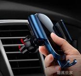 車載手機架汽車支架出風口導航萬能通用多功能支撐卡扣『潮流世家』