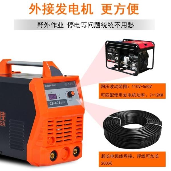 電焊機歐力佳電焊機超寬電壓110V-560V全銅工業級發電機專用電焊機  LX HOME 新品