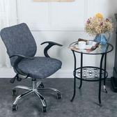 四季通用辦公室轉椅椅子套分體式旋轉電腦椅彈力罩老板椅座椅椅套【店慶8折促銷】