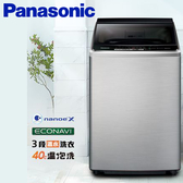 Panasonic 國際牌 17公斤Nanoe X變頻直立洗衣機(NA-V170GBS-S)