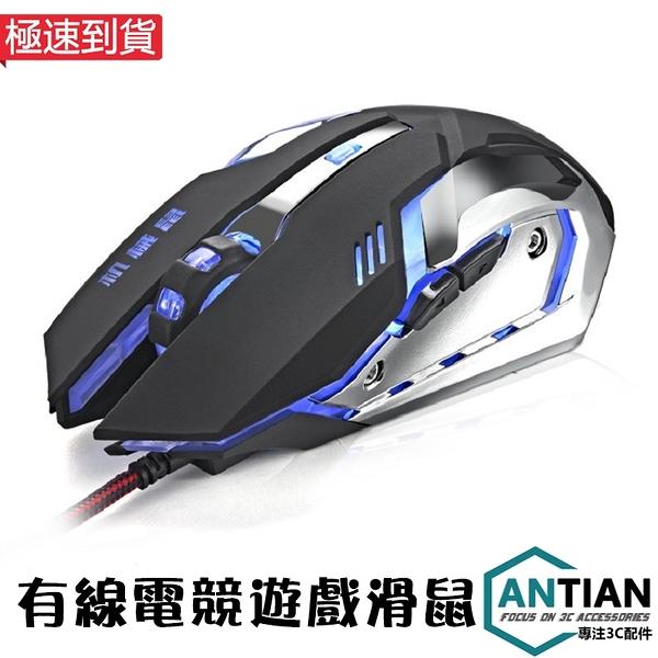 現貨 牧馬人 機械式電競滑鼠 4段DPI 呼吸燈 可編輯RGB 靜音 宏自定義 炫光滑鼠 有線滑鼠 競技滑鼠