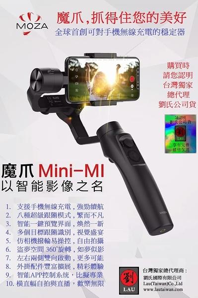 魔爪 MOZA Mini-MI 手機用三軸穩定器 Qi 無線充電功能  變焦 跟隨 模式 【 公司貨】 送腳架+收納盒