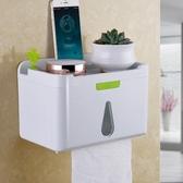 衛生間紙巾盒廁所創意廁紙盒免打孔浴室防水置物架吸壁抽紙卷紙盒RM