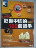 【書寶二手書T5/歷史_GFR】影響中國的100個戰爭_陳籽伶
