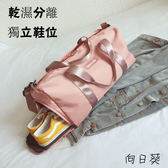 乾濕分離 收納包 旅行袋便攜泳衣收納袋防水包男健身裝備沙灘包 比基尼泳裝
