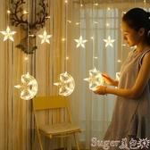 LED彩燈閃燈串燈星星月亮燈滿天星窗簾燈房間臥室網紅背景裝飾燈 suger