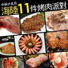 【屏聚美食】中秋烤肉海陸11件派對(約6...