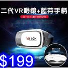 二代VR box手機3D眼鏡+VR BOX手機無線藍牙手柄 虛擬現實頭盔 VR BOX小宅暴風魔鏡 J-24+J-25
