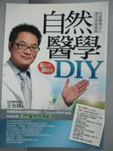 【書寶二手書T1/養生_OOM】自然醫學DIY_王佑驊