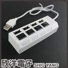 HI-SPEED USB HUB 虹光獨立開關HUB (F-FF109)