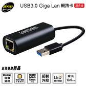 [哈GAME族]免運費 可刷卡 伽利略 鋁合金 USB3.0 Giga Lan 10/100/1000網路卡 AU3HDVB 自動安裝 黑色