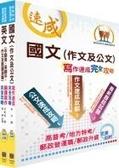 【鼎文】6D163外貿協會(國際市場行銷(文法商管/日語/理工組))套書(不含經貿常識.問題分析解決)