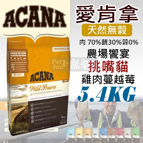 [寵樂子]《愛肯拿ACANA》農場饗宴 / 挑嘴貓無穀配方 - 雞肉蔓越莓 5.4kg / 貓飼料