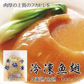 716元起【海肉管家-全省免運】冷凍魚翅x1包(600g±10%包)