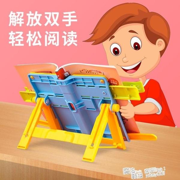 兒童看書支架簡易讀書架閱讀架可摺疊創意多功能夾書器伸縮小學生做作業書 喜迎新春