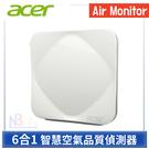 Acer Air Monitor 智慧 空氣 品質 偵測器 6合1