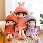 可愛菲兒穿裙芭比娃娃毛絨玩具花仙子小女孩公仔玩偶兒童禮物 創意家居