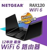 公司貨 NETGEAR RAX120 夜鷹 AX6000 12串流 WiFi 6智能路由器 分享器 智能 路由器 (含稅)