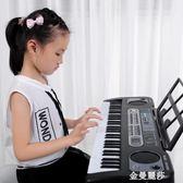 兒童電子琴鋼琴女孩玩具初學入門成人學生3-6-10-12歲大號多功能5igo 金曼麗莎