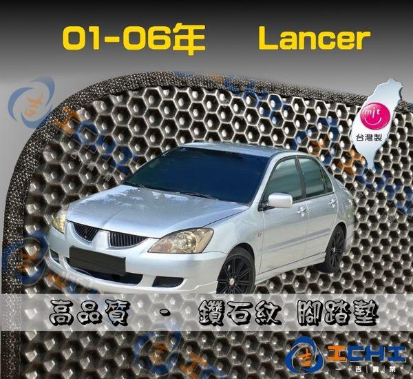 【一吉】01-06年 lancer腳踏墊 / 台灣製造 lancer海馬腳踏墊 lancer腳踏墊 lancer踏墊 lancer腳踏