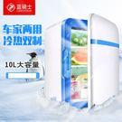 10L制冷車載冰箱小冰箱小型制冷箱家用車家兩用冷暖MJBL 麻吉部落