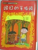 【書寶二手書T5/兒童文學_AIS】頭目的手指頭_武維香