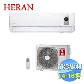 禾聯 HERAN R32白金旗艦型單冷變頻一對一分離式冷氣 HI-GP91 / HO-GP91