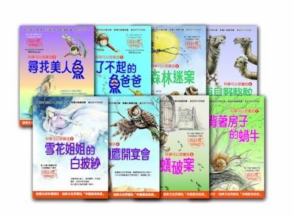 科學可以很童話(全八冊) / 龍時代出版、繁體中文版