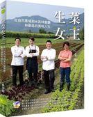 (二手書)生菜女王:從自然農場到米其林餐廳,林晏廷的美味人生