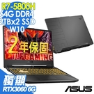 ASUS TUF Gaming FA506QM-0032A5800H (R7-5800H/32G+32G/2TSSD/RTX3060 6G/15.6FHD/W10)特仕 極速繪圖筆電