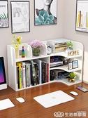 簡易用書桌上置物架兒童桌面小型書架學生宿舍收納辦公室書櫃多層 NMS生活樂事館