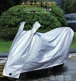 防塵罩電動摩托車車罩衣防曬防雨罩遮雨蓋布電瓶遮陽通用 遇見初晴
