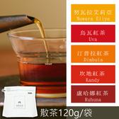 【五大產區任選】慢慢藏葉-斯里蘭卡紅茶【散茶茶葉120g/袋】適合自家煮奶茶、有濾茶器具的您